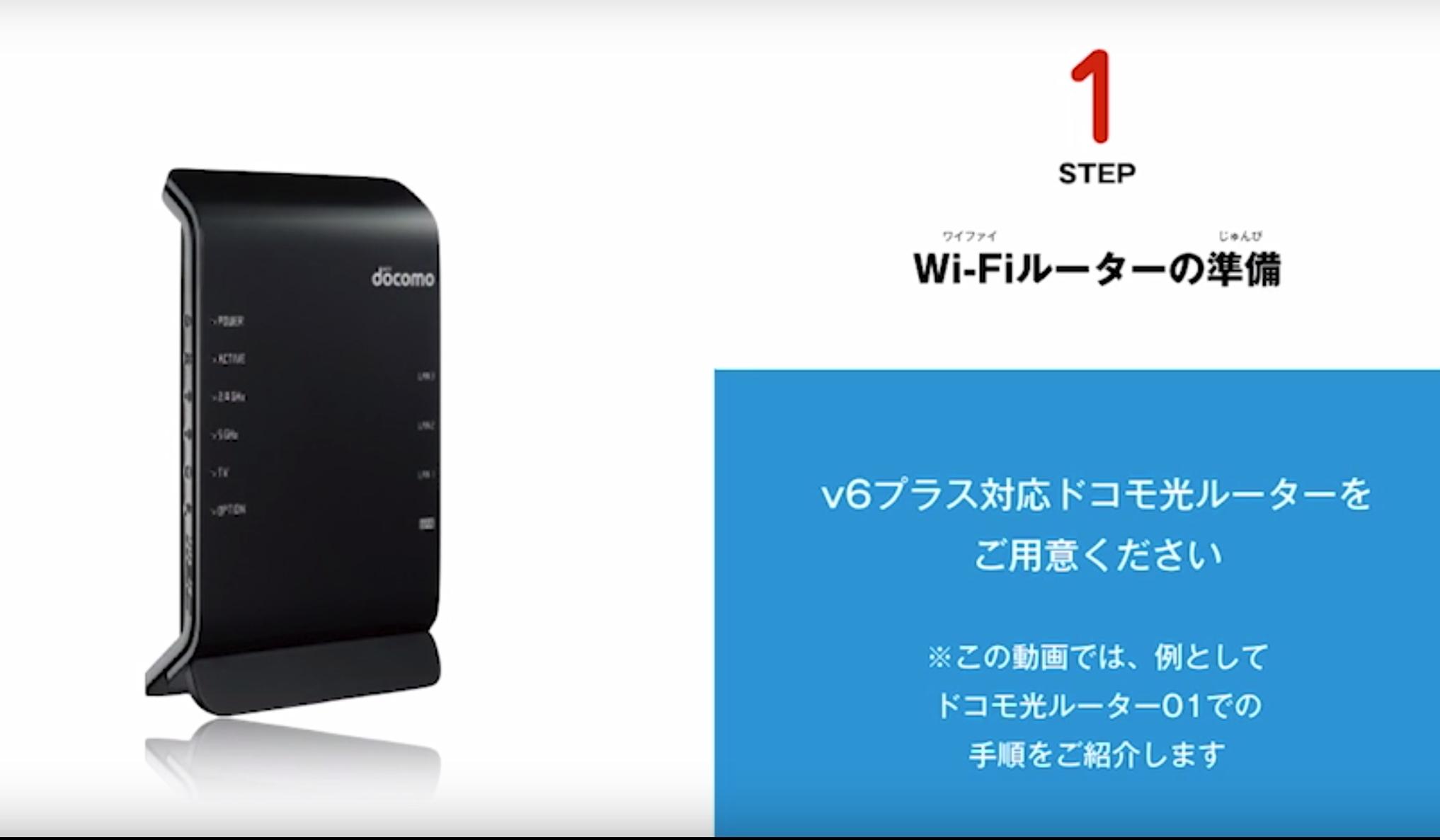 ドコモ光 wi-fi 繋がらない